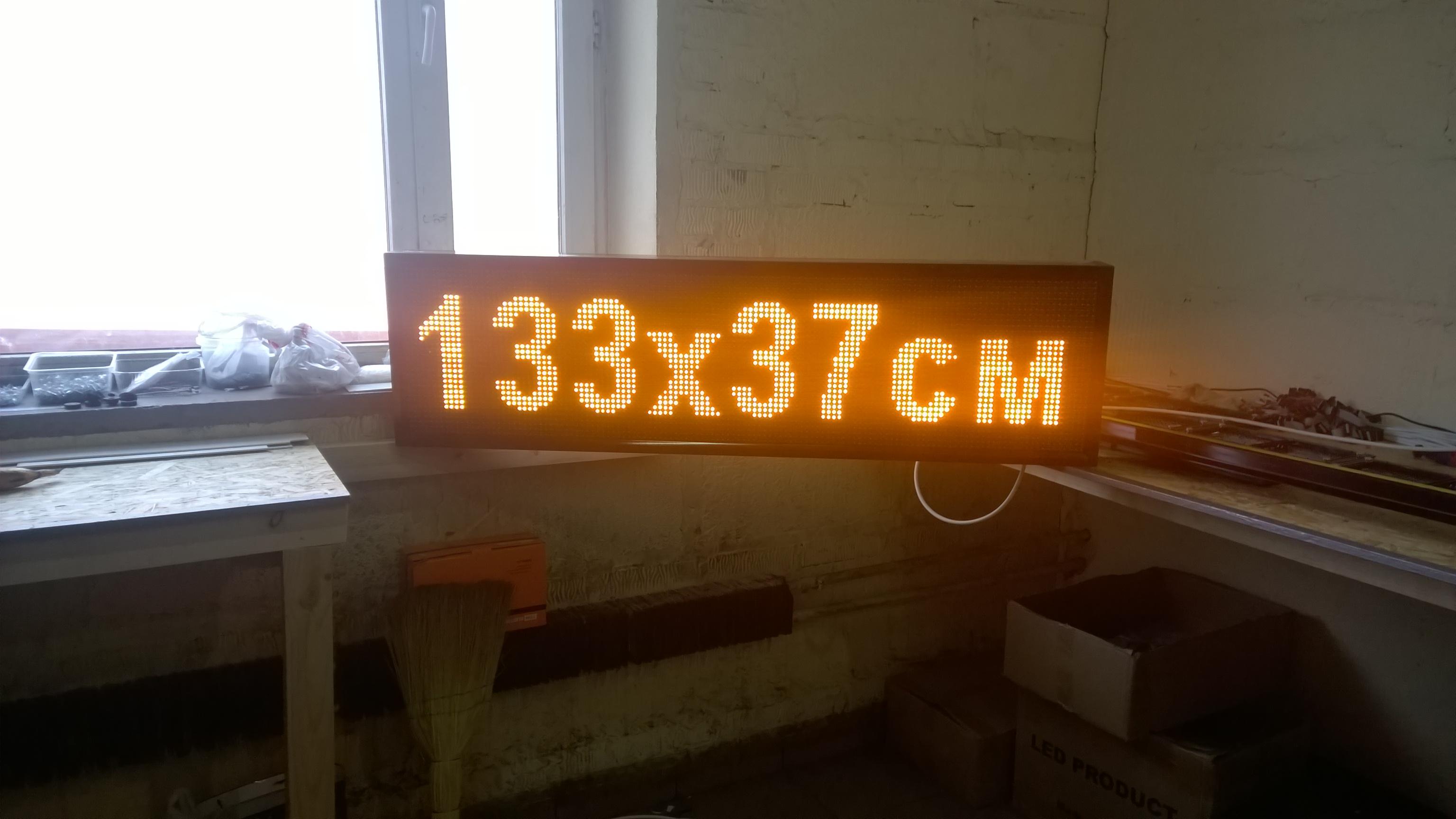 Бегущая строка 133 на 37 см., желтая