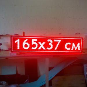 Красная бегущая строка 165 на 37