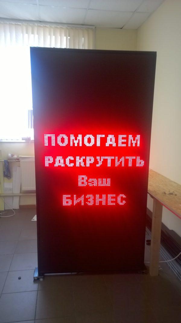 светодиодная наружная реклама