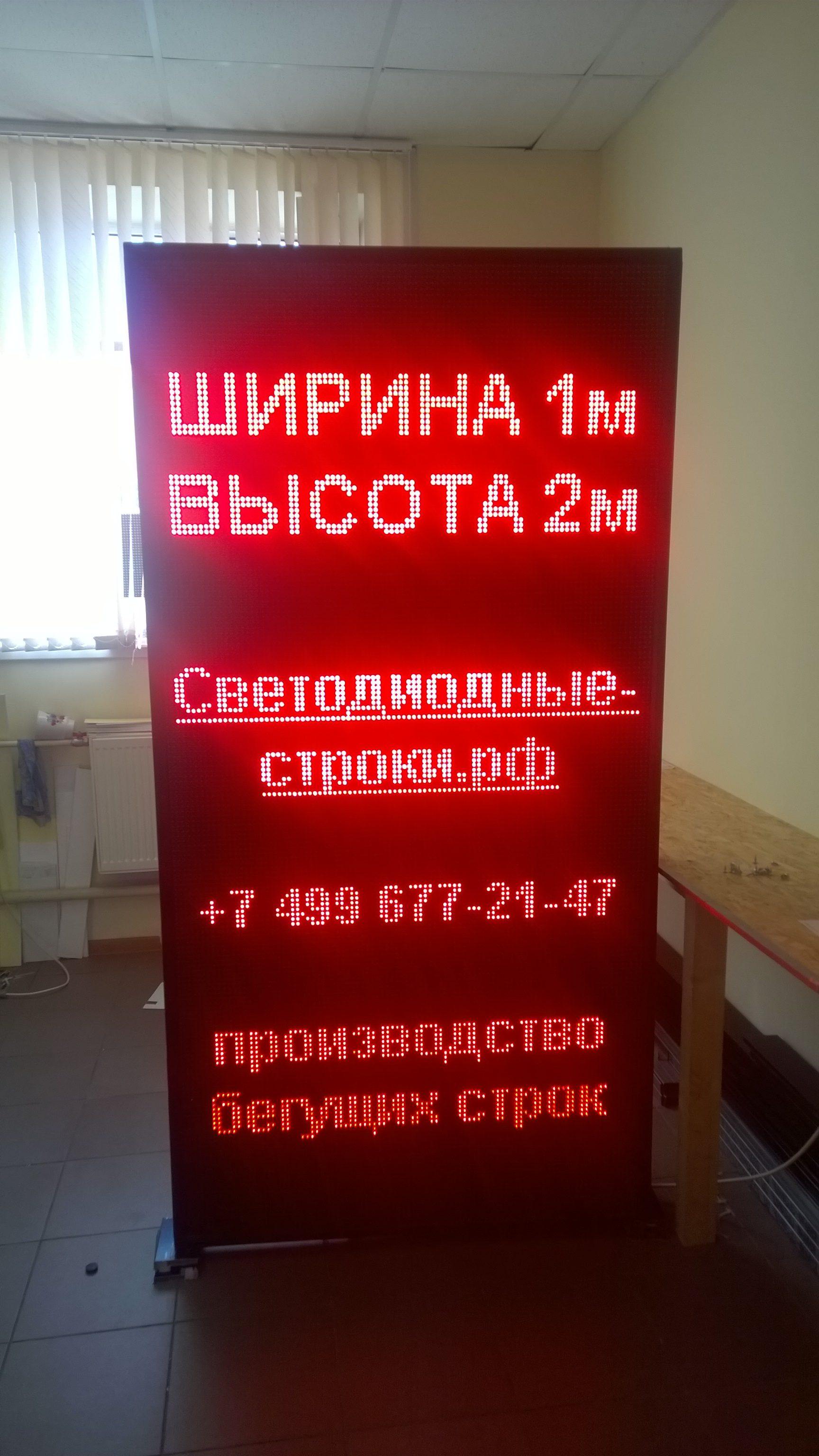 светодиодный экран бегущая строка 2x1 красный