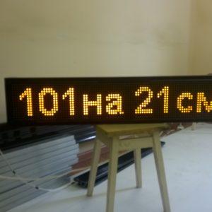 Желтая бегущая строка 101х21