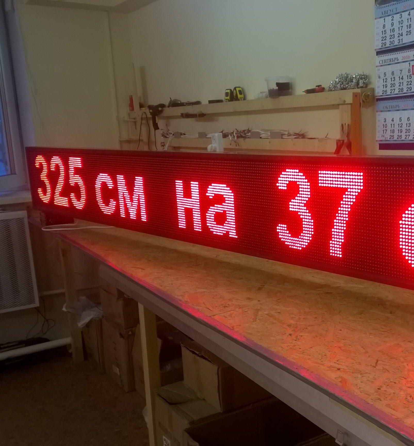 Бегущая строка 324 на 37 красная с датчиком температуры