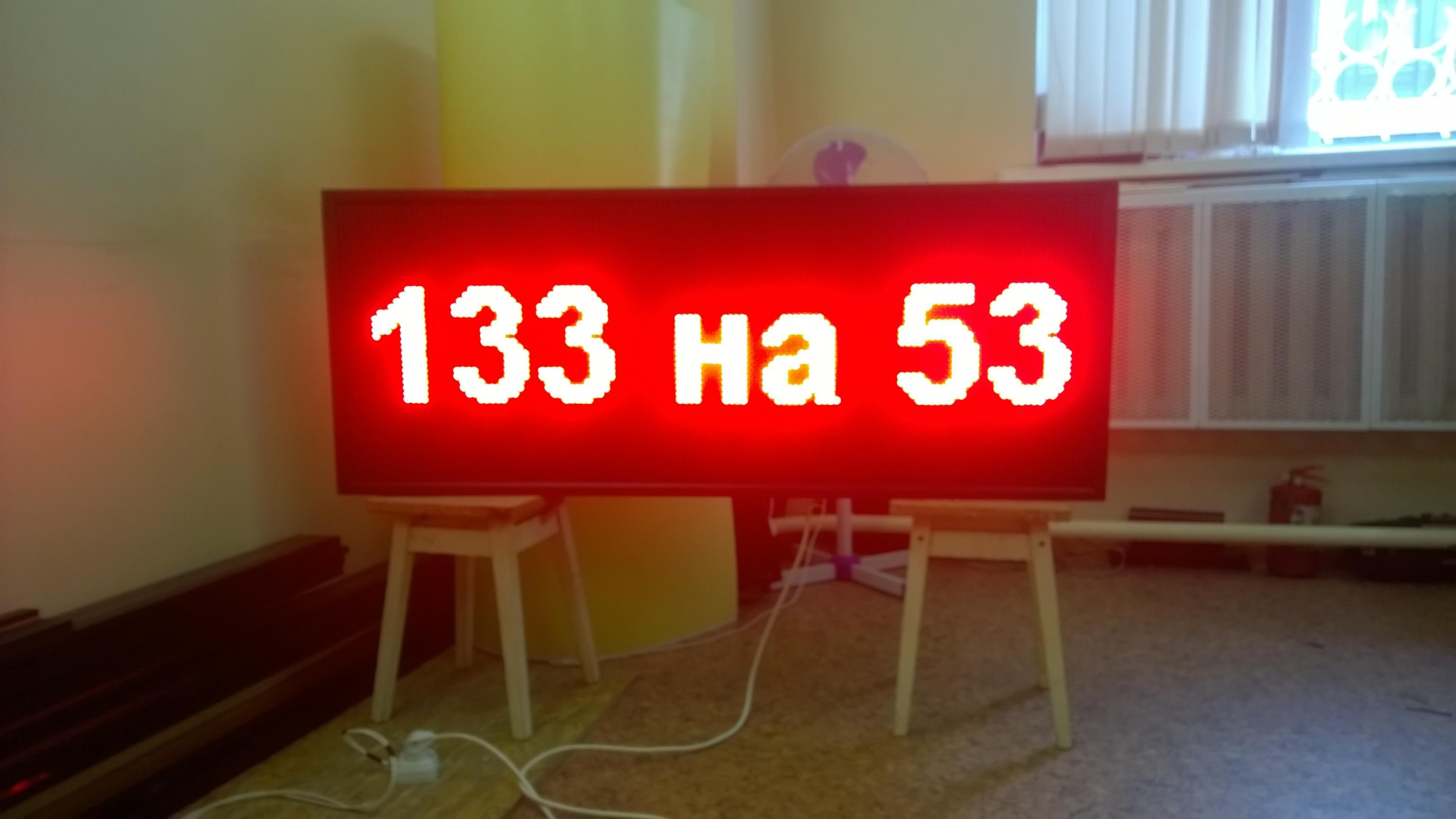 светодиодная строка 133 на 53 см