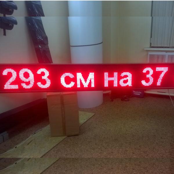 Светодиодная строка 293 на 37 сантиметров красная