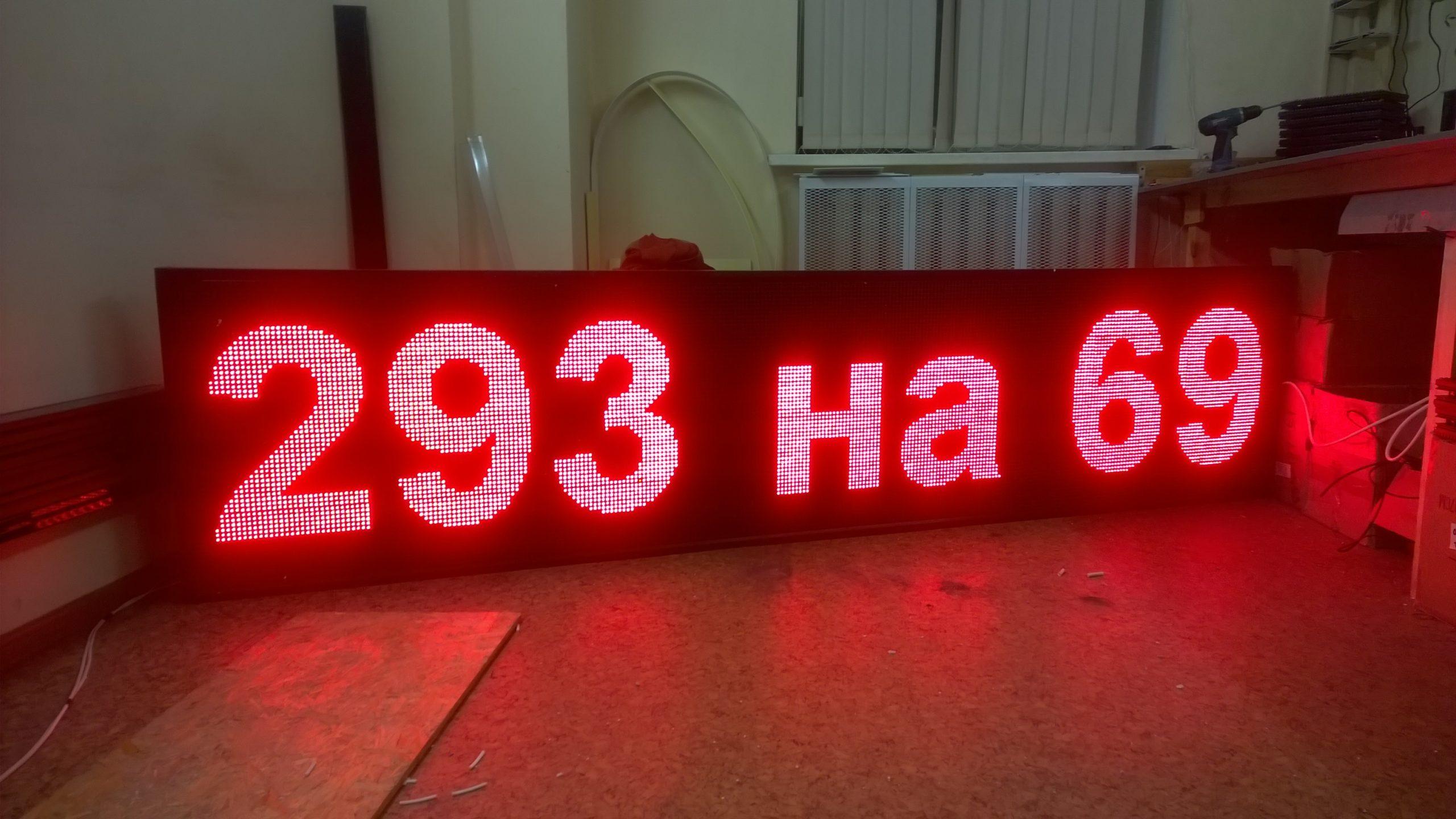 Красная бегущая строка 3 метра на 70 см.