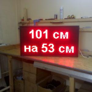 Бегущая строка 100х50 см
