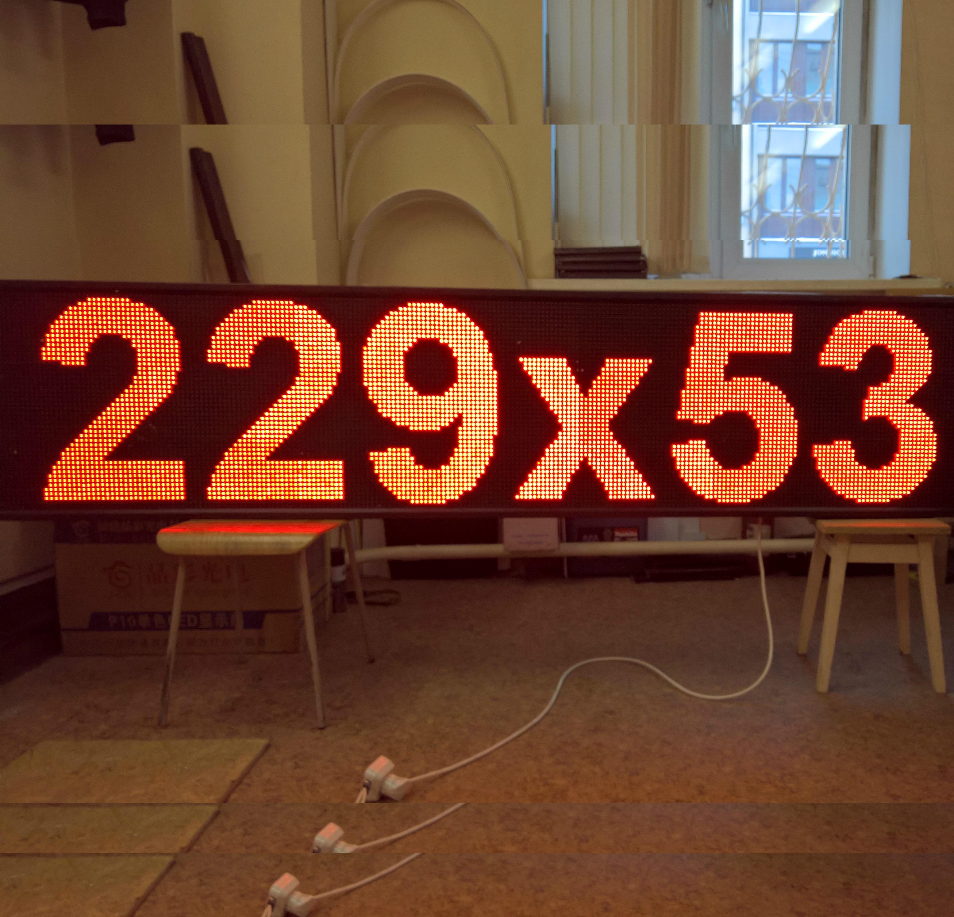 бегущая строка краснакя 229х53 см.