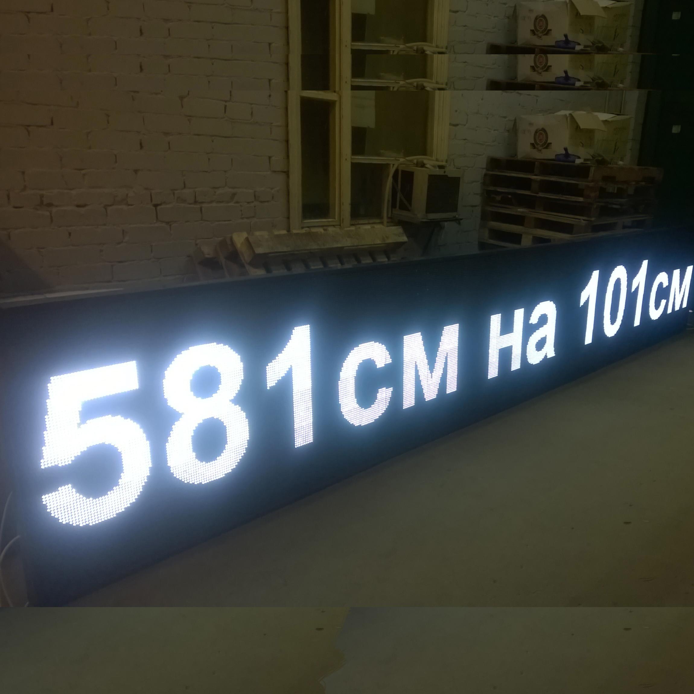 Уличное светодиодное полотно 6 метров на 1 метр