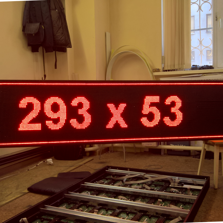 бегущая срока 300х50 красная