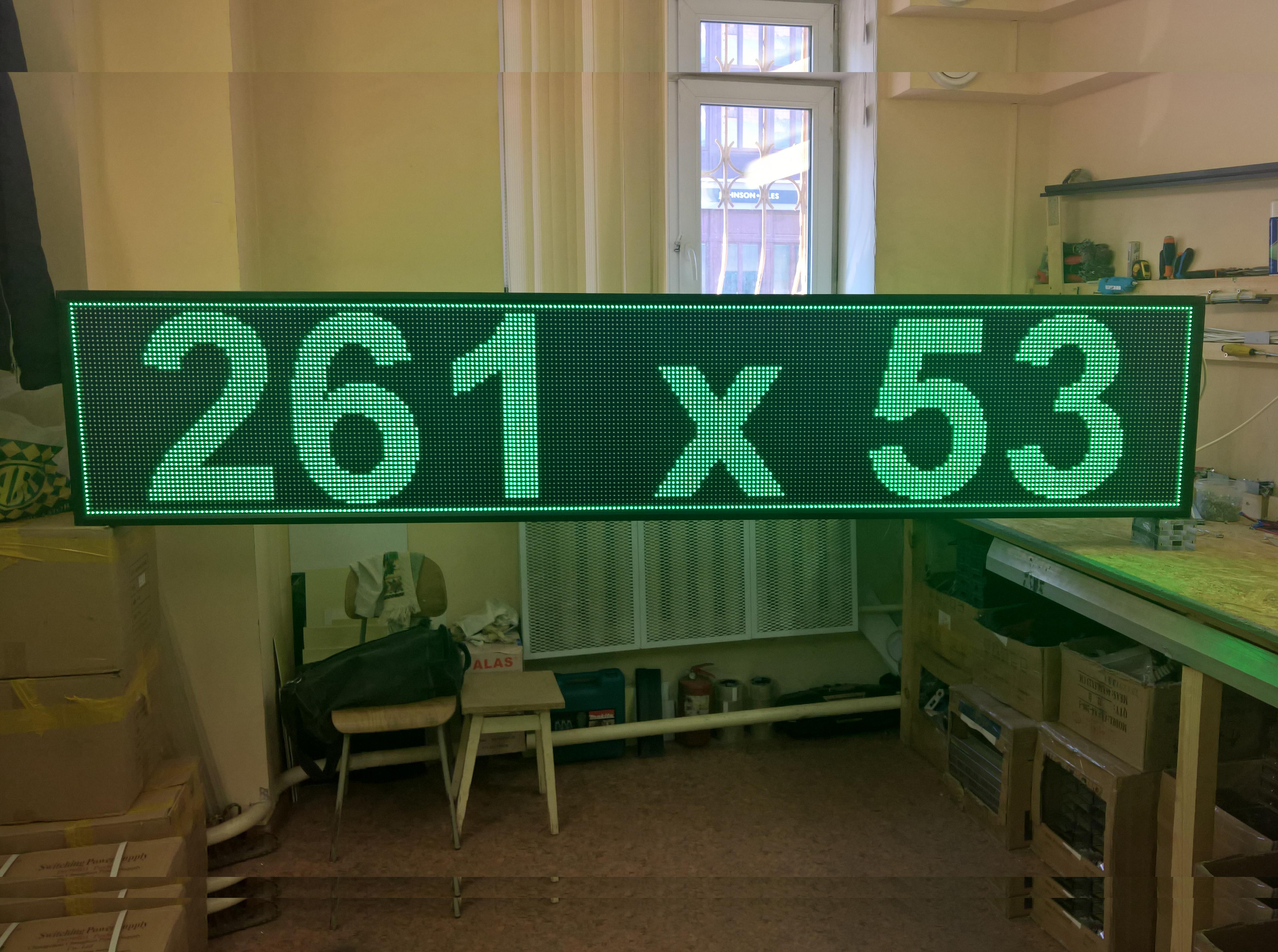 Бегущая строка зеленая 260х50 см.
