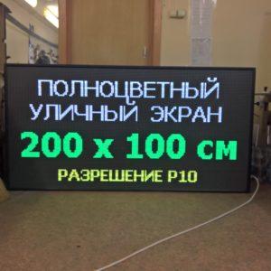 Рекламный экран RGB для улицы