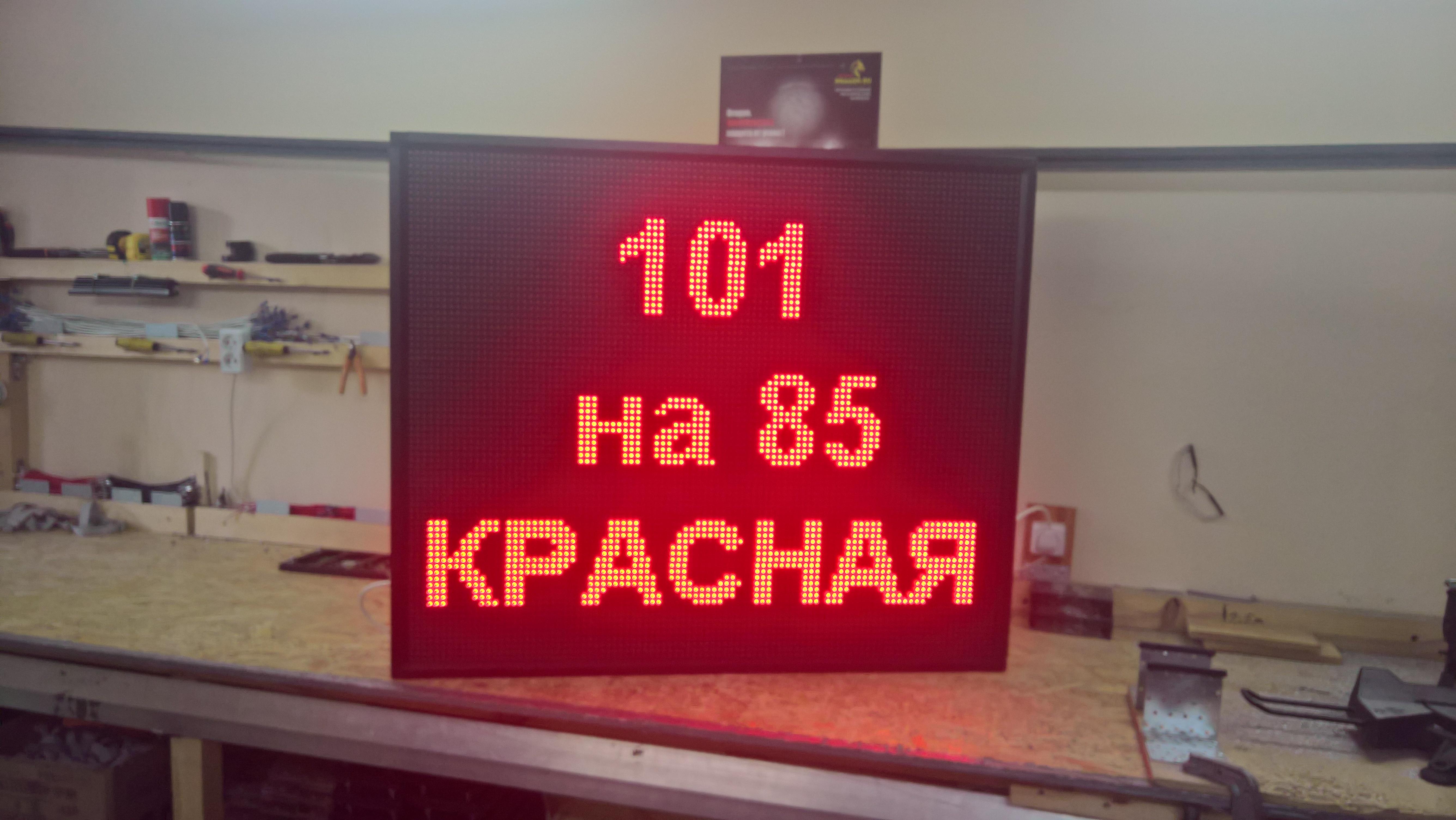 led дисплей 100 х 85