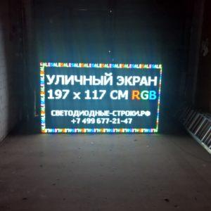 Led экран для улицы 197х117см
