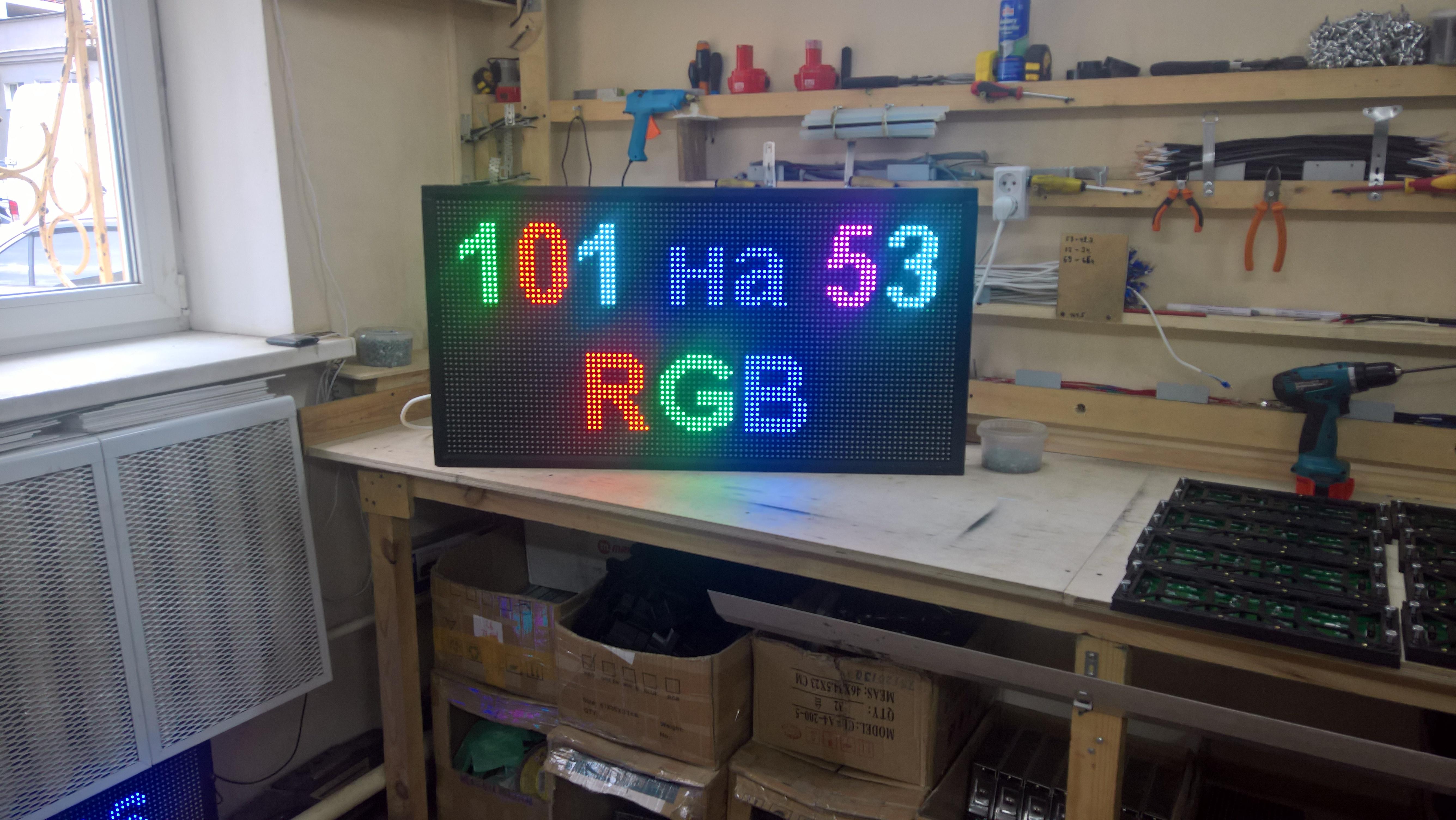Цветной экран бегущая строка 1 метр