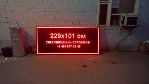Рекламный монитор бегущая строка 229х101 см