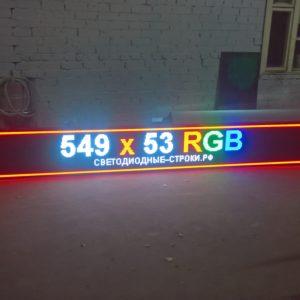 RGB leв вывеска 549 х 53 см.