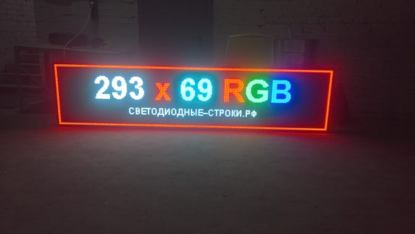 уличная RGB led вывеска бегущая строка