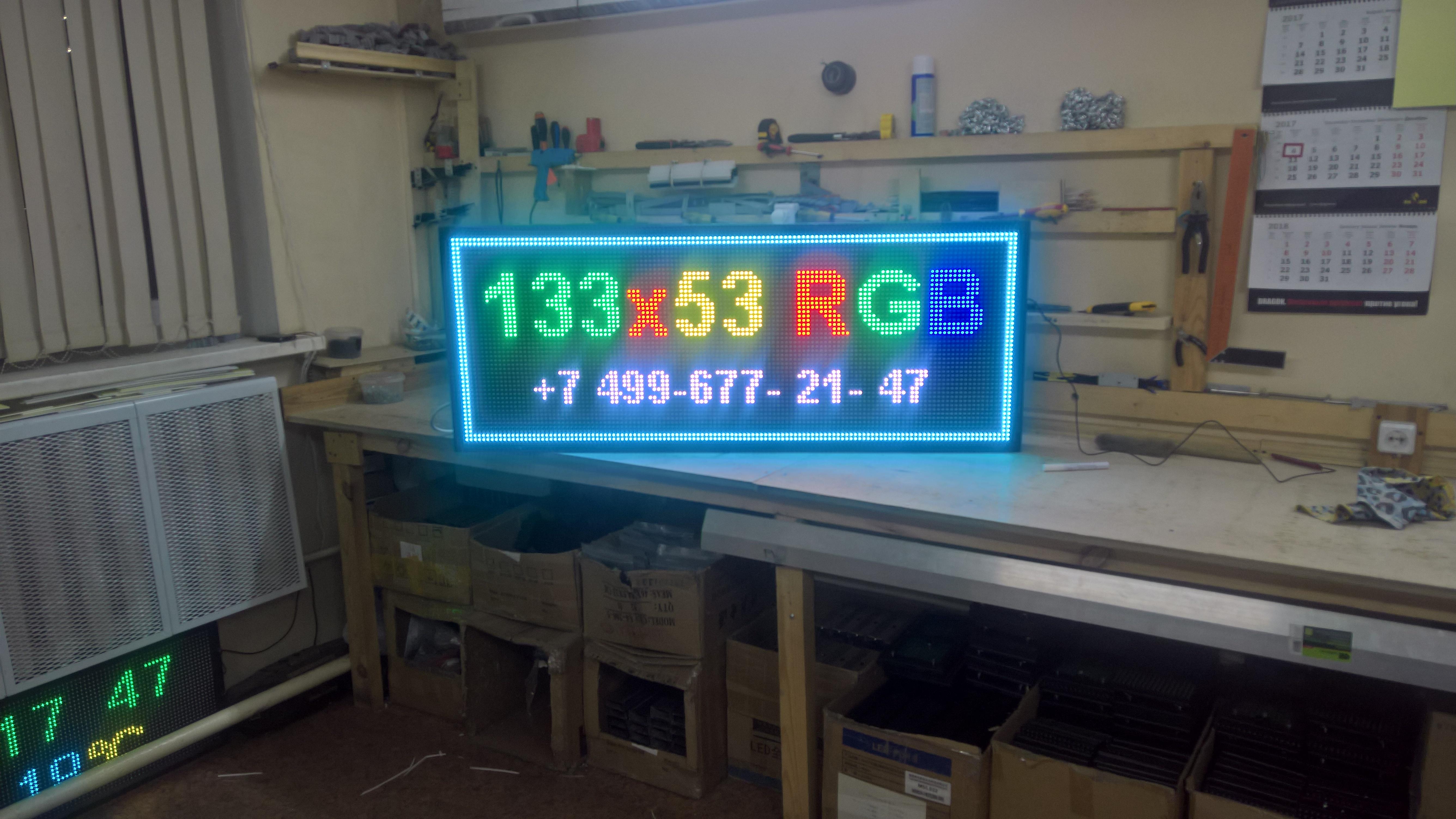 led строка 133 х 53 см цветная