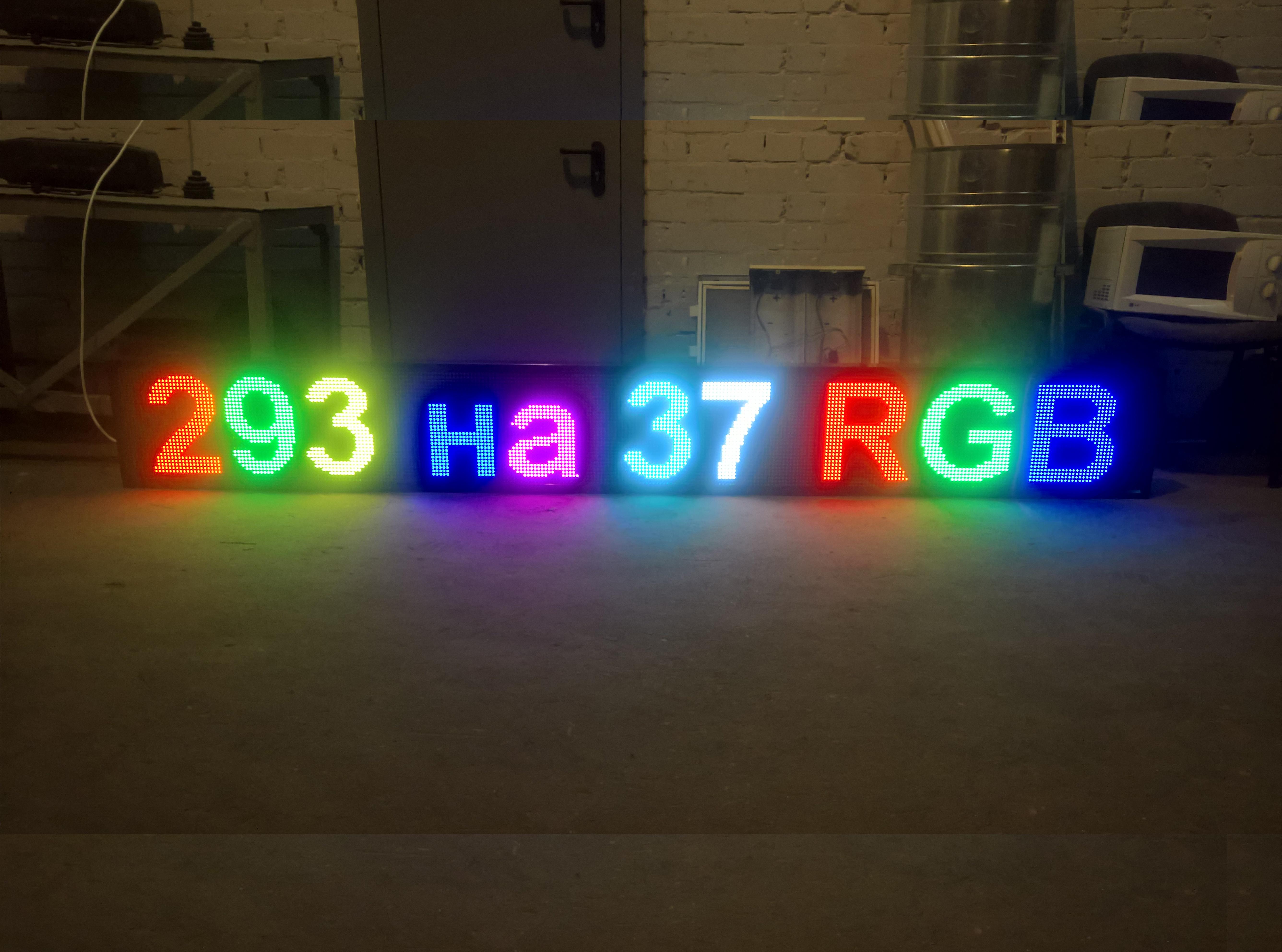 Строка RGB 293x37 см.