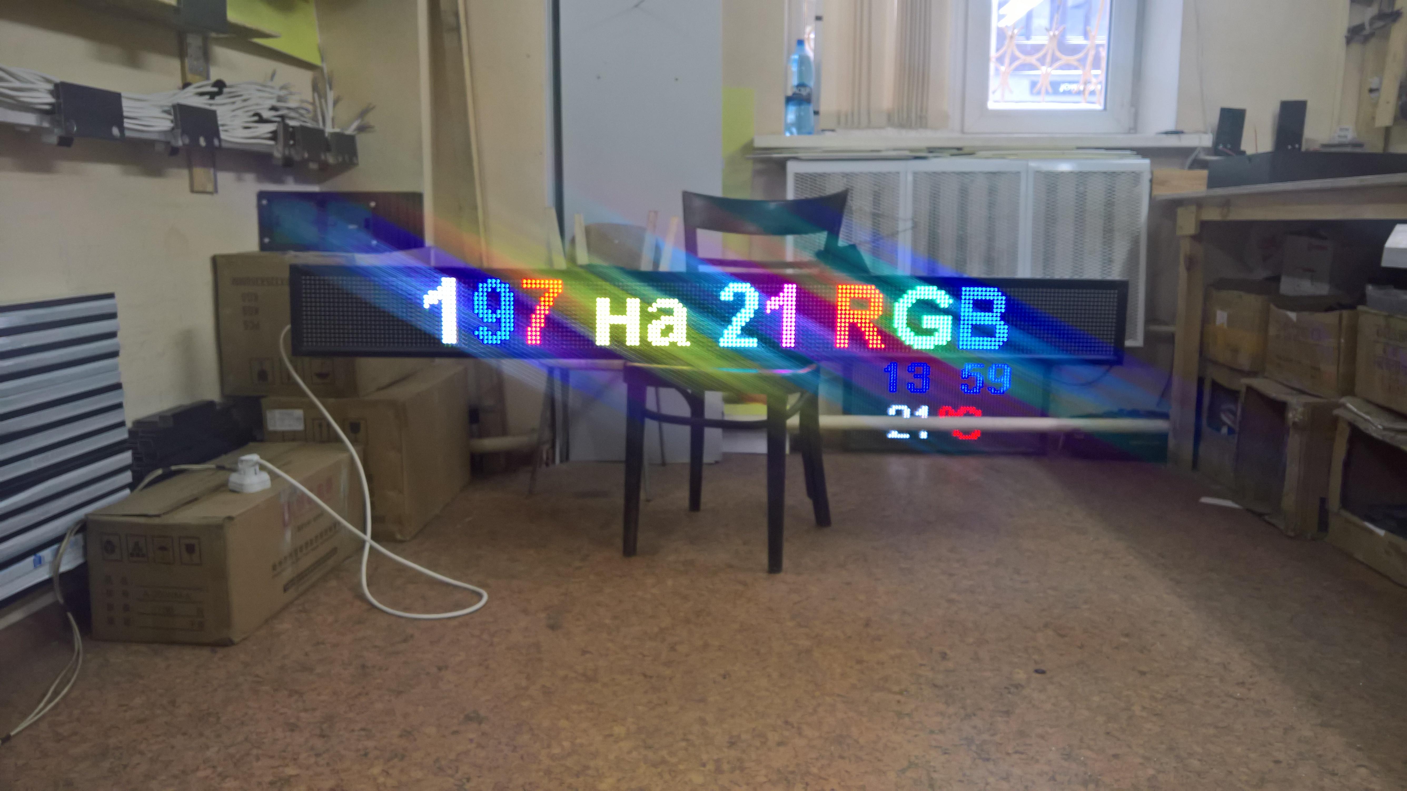 Электронная бегущая строка 2000 x 200 мм. Цветная