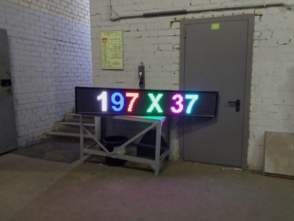 RGB строка 200 x 40 см.