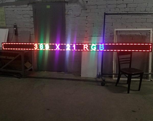 Цветная бегущая строка 4 метра